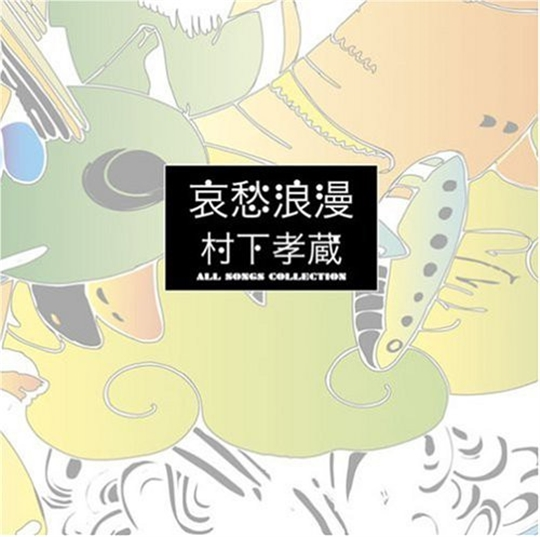 哀愁浪漫 村下孝蔵ALL SONGS COLLECTION(CD)