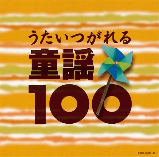 ベスト100シリーズ うたいつがれる童謡100