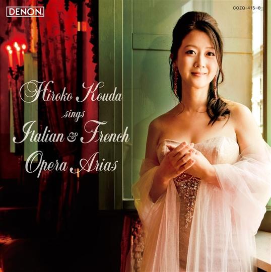 あなたの優しい声が イタリア&フランス・オペラ・アリア集