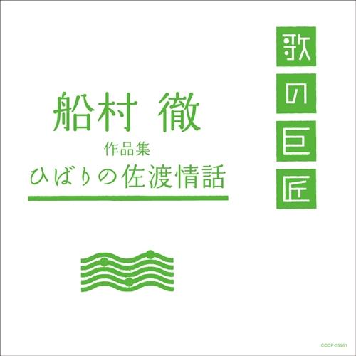 歌の巨匠シリーズ 船村徹作品集〜ひばりの佐渡情話〜