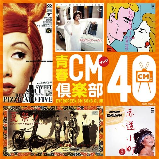 青春CM倶楽部40