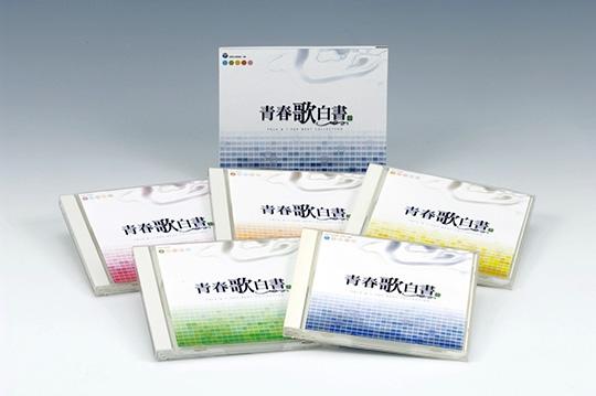 青春歌白書(CD)