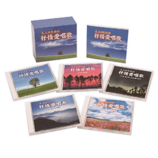 大人のための抒情愛唱歌(CD)
