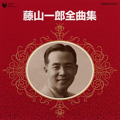 藤山一郎 全曲集(CD)