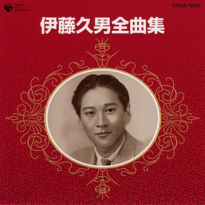 伊藤久男 全曲集(CD)