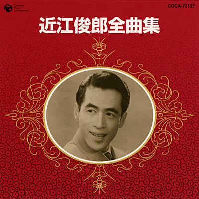 近江俊郎 全曲集(CD)