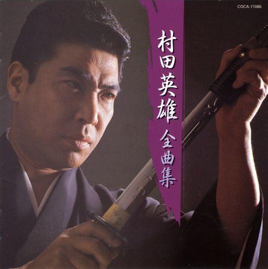 村田英雄 全曲集(CD)