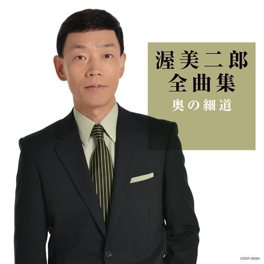 渥美二郎全曲集奥の細道