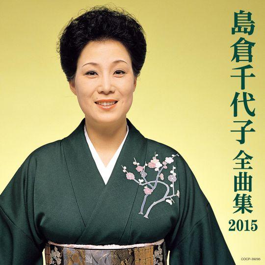 島倉千代子全曲集2015