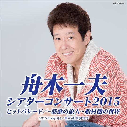 シアターコンサート2015ヒットパレード/〜演歌の旅人〜船村徹の世界