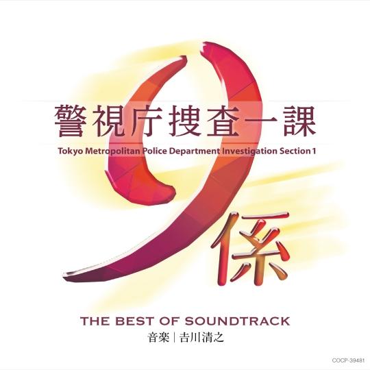 テレビ朝日系ドラマ「警視庁捜査一課9係」THE BEST OF SOUNDTRACK