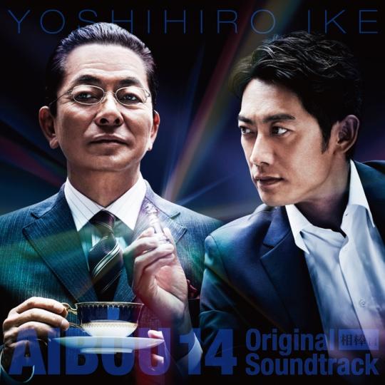 相棒season14 オリジナルサウンドトラック