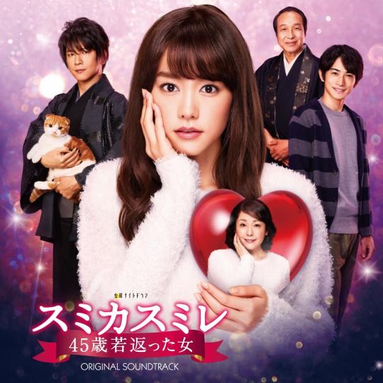 テレビ朝日系金曜ナイトドラマ「スミカスミレ45歳若返った女」オリジナルサウンドトラック