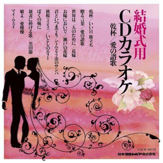 結婚式用CDカラオケ乾杯/愛の讃歌