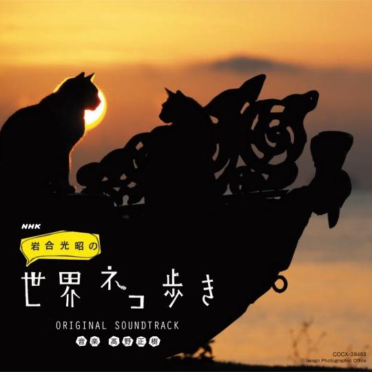 NHK「岩合光昭の世界ネコ歩き」 ORIGINAL SOUNDTRACK