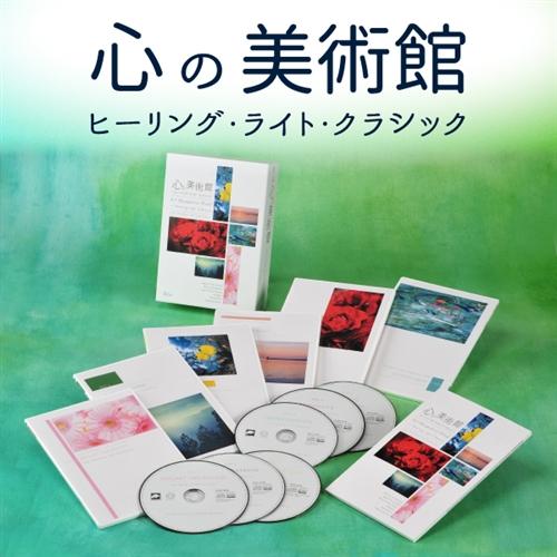 心の美術館  ヒーリング・ライト・クラシック