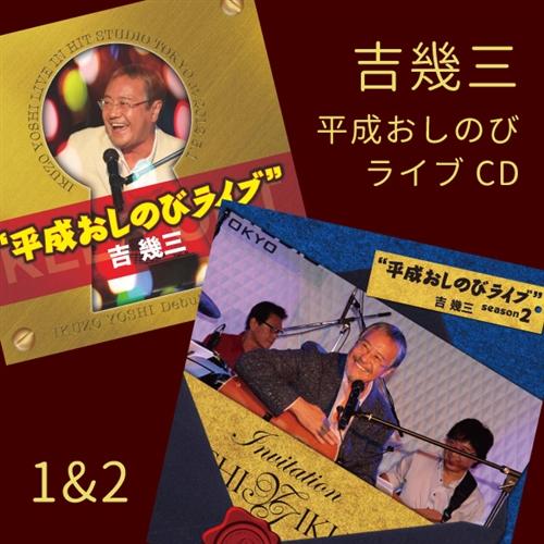 平成おしのびライブ 吉幾三 ライブCDセット