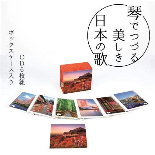 琴でつづる 美しき日本の歌