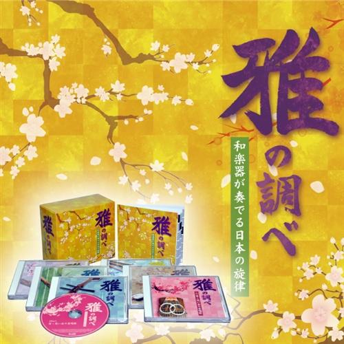 雅の調べ 和楽器が奏でる日本の旋律