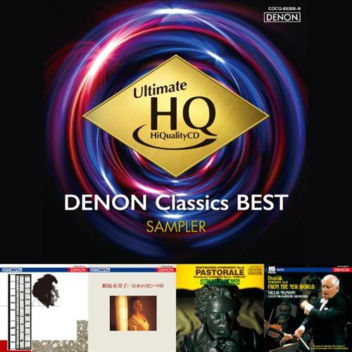 UHQCDによる DENONクラシック 不滅の名盤セット
