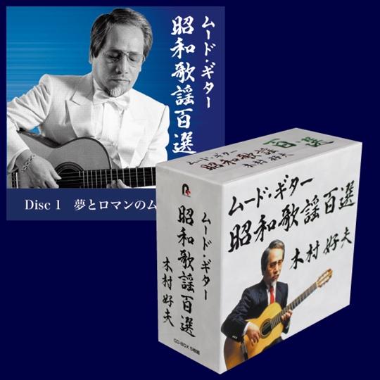 ムード・ギター昭和歌謡百選 木村好夫