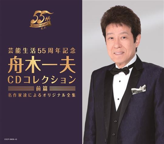 芸能生活55周年記念舟木一夫CDコレクション 前篇