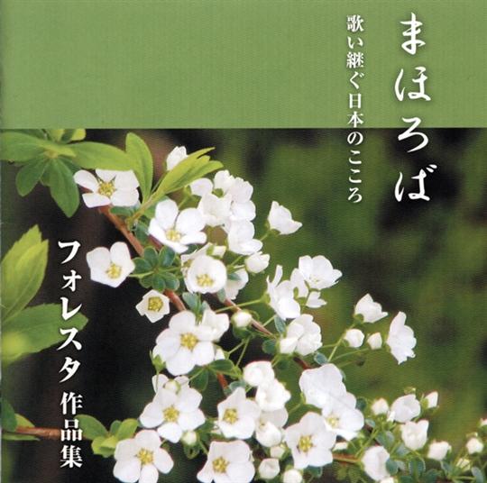 まほろば 歌い継ぐ日本のこころ FORESTA作品集