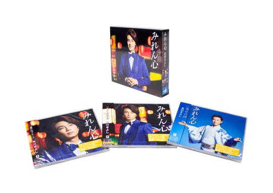 「みれん心」収納BOX付3タイプセット
