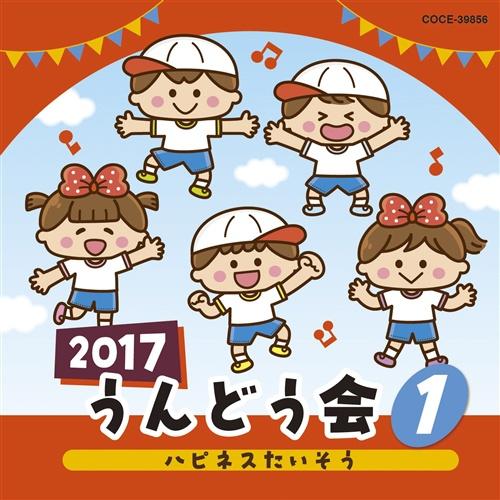 2017うんどう会(1)ハピネスたいそう