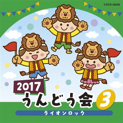 2017うんどう会(3)ライオンロック