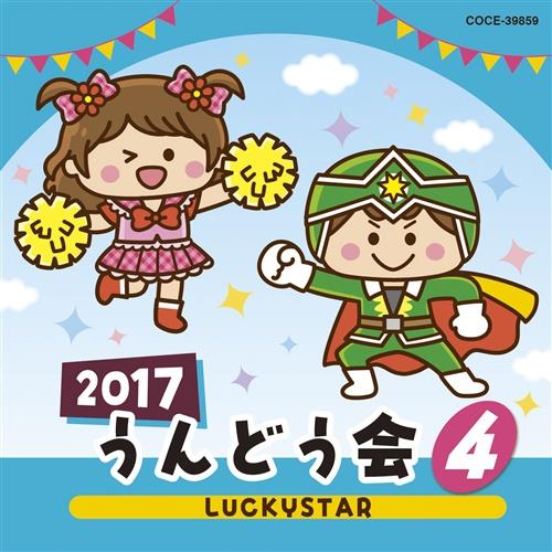 2017うんどう会(4)LUCKYSTAR