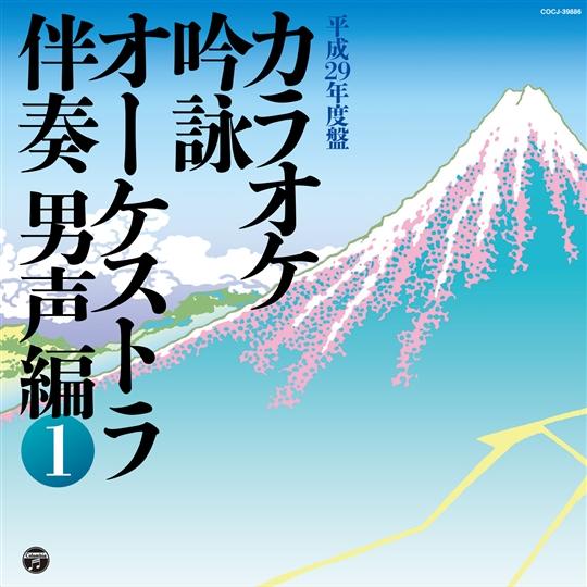 カラオケ吟詠オーケストラ伴奏男声編(1)