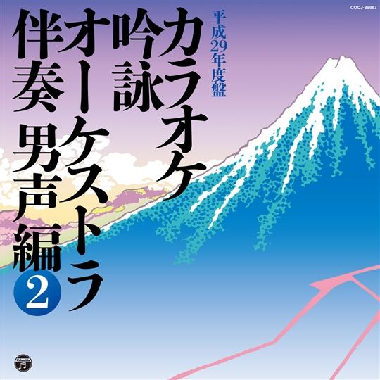 カラオケ吟詠オーケストラ伴奏男声編(2)