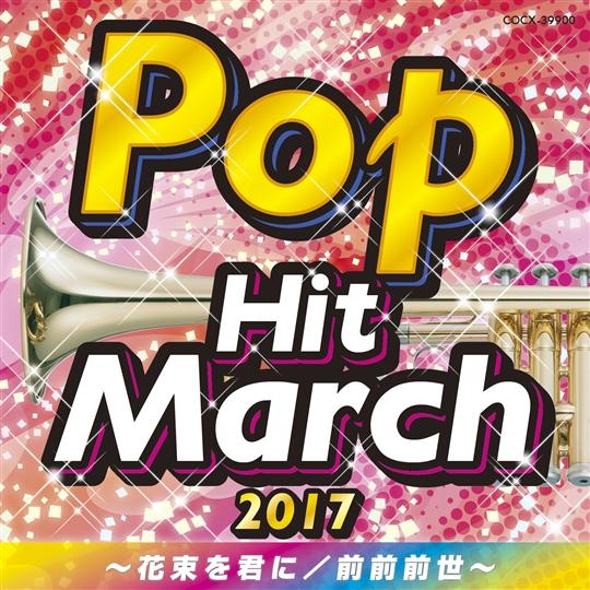 2017ポップ・ヒット・マーチ〜前前前世/花束を君に〜