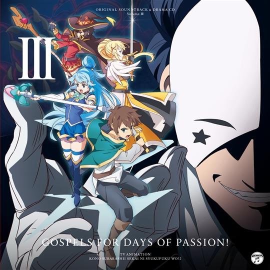 TVアニメ『この素晴らしい世界に祝福を!2』サントラ&ドラマCDVol.3「受難の日々に福音を!」