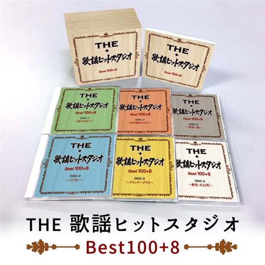 THE 歌謡ヒットスタジオ <BEST100+8>