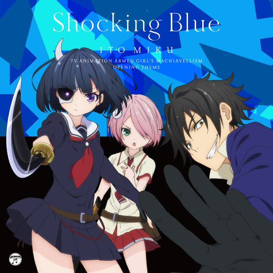 TVアニメ『武装少女マキャヴェリズム』オープニング・テーマ「Shocking Blue」【通常盤】