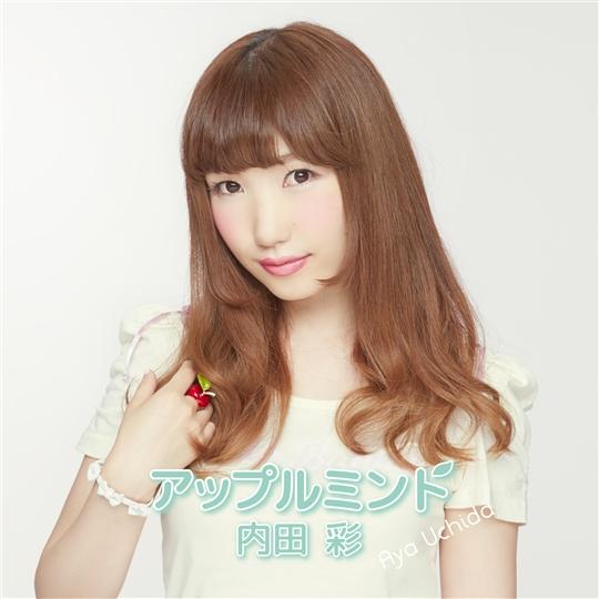 アップルミント【通常盤(CDのみ)】