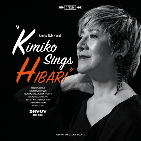 Kimiko sings HIBARI〜伊藤君子、美空ひばりを歌う