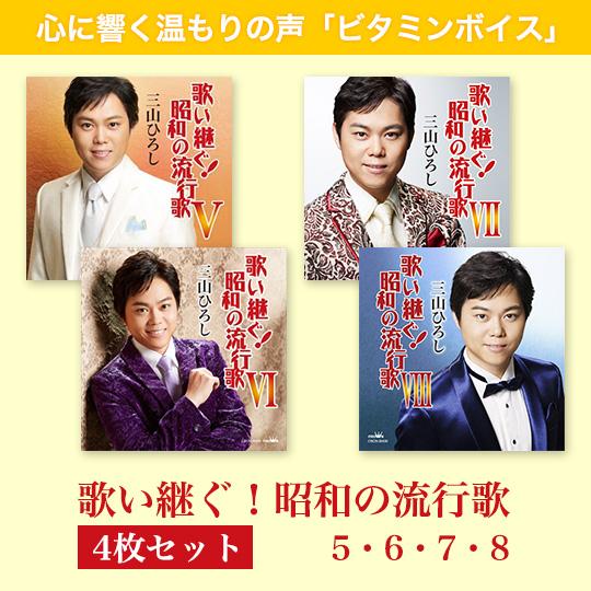 三山ひろし 歌い継ぐ!昭和の流行歌5-8セット(4枚セット)