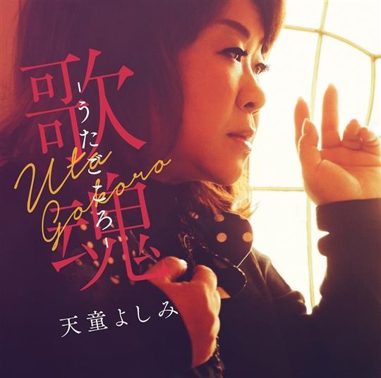 歌魂-うたごころ- 45周年記念/天童よしみ