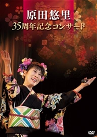 原田悠里/35周年記念コンサート