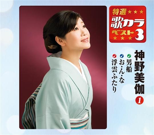 特選・歌カラベスト3 神野 美伽