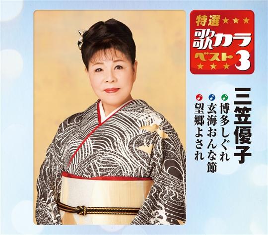 特選・歌カラベスト3 三笠 優子