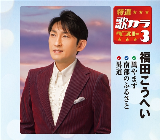 特選・歌カラベスト3 福田こうへい