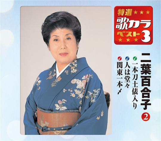 特選・歌カラベスト3 二葉 百合子2