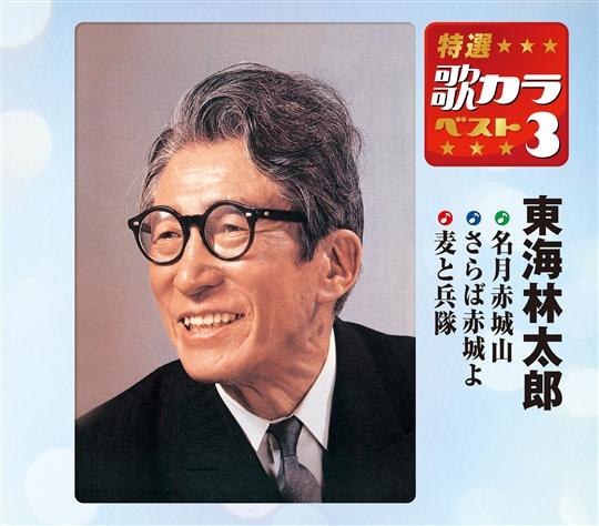 特選・歌カラベスト3 東海林 太郎
