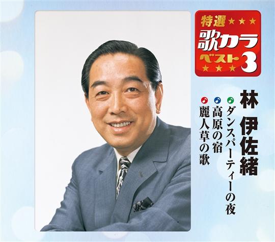 特選・歌カラベスト3 林 伊佐緒