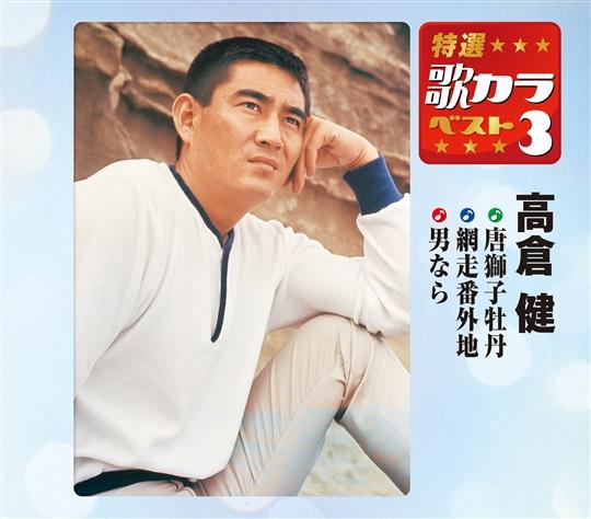 特選・歌カラベスト3 高倉健