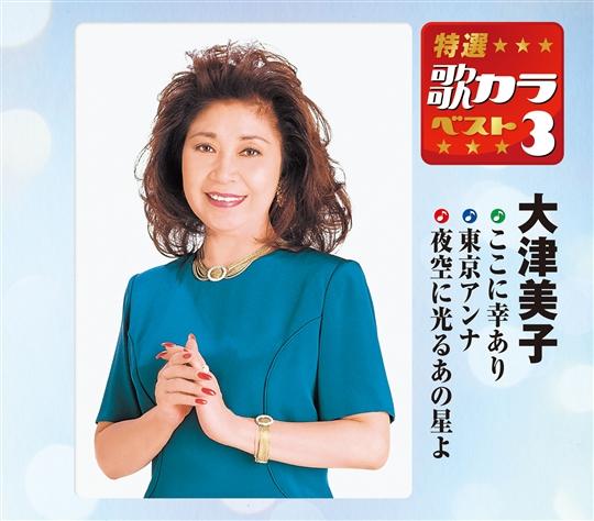 特選・歌カラベスト3 大津美子